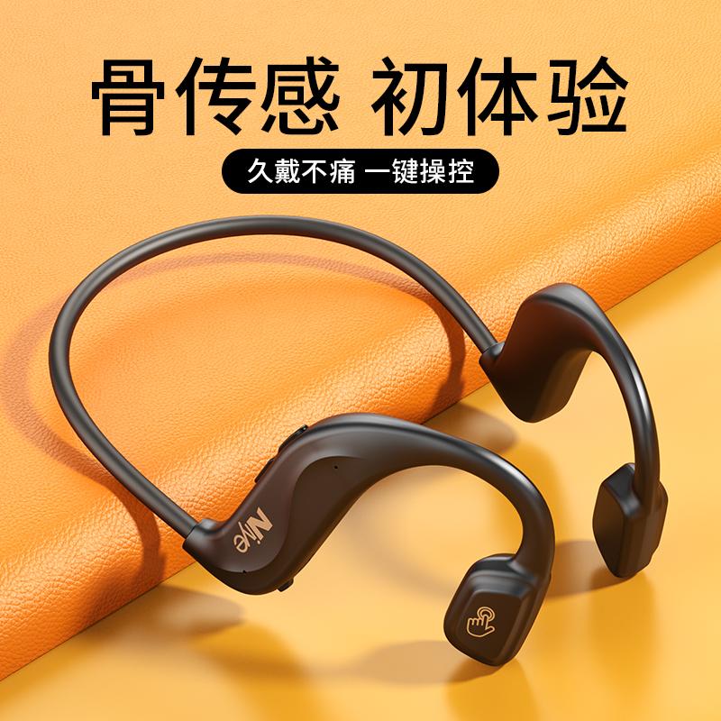 huawei无线不入耳骨传导运动耳机质量如何