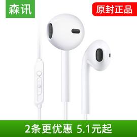耳机原装正品入耳式通用男女6s适用苹果华为vivo小米荣耀oppo手机电脑有线耳机安卓游戏电竞高音质降噪重低音图片