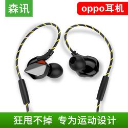 森讯 适用OPPO耳机入耳式R15 R15X R17 R11s Plus R9s A59S A57 A5 A3手机耳塞通用女生原厂有线K歌原裝正品