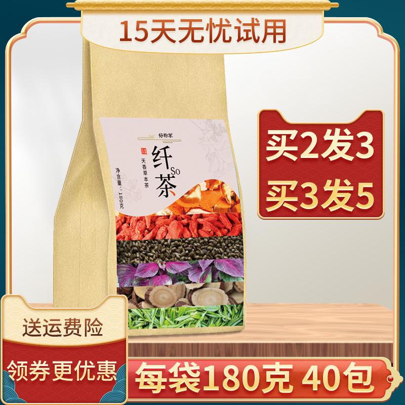 纤so茶正品颐官方果汁茶纤体草本植物茶陈皮山楂茯苓枸杞组合茶包