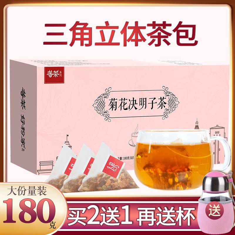 决明子菊花茶枸杞子牛蒡根茶金银花组合茶胎菊桂花茶花草茶代用茶