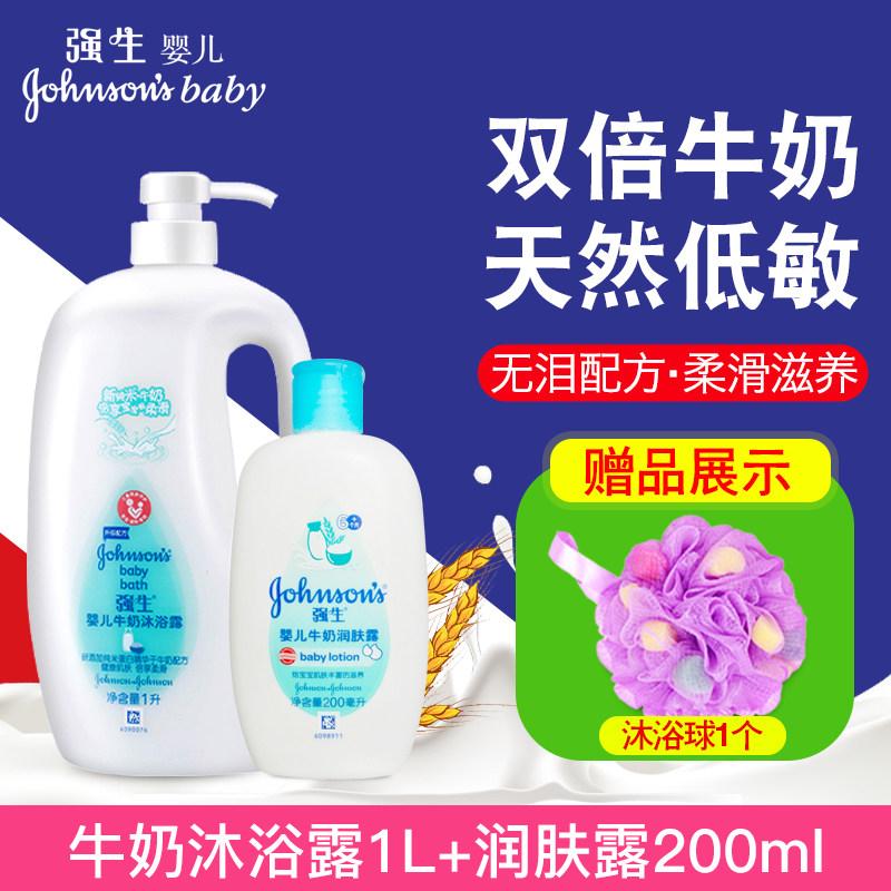 強生嬰兒牛奶沐浴露1L 潤膚露200ml新生兒童溫和滋潤寶寶洗護用品