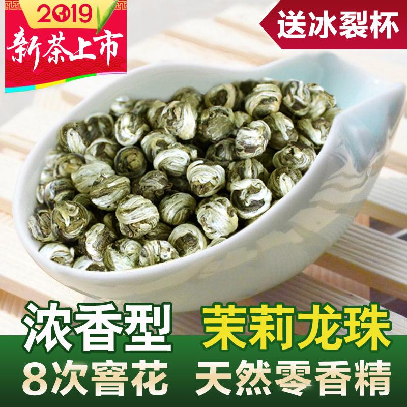 福农秀峰茉莉花茶叶 龙珠王浓香型 福建福州2019新茶绣球特级袋装