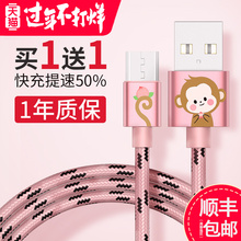 Android data line charger line high speed fast charging flash charging USB universal application Huawei oppo millet vivo Samsung Kupai mobile phone cute cartoon portable extension 2 meters original authentic single head