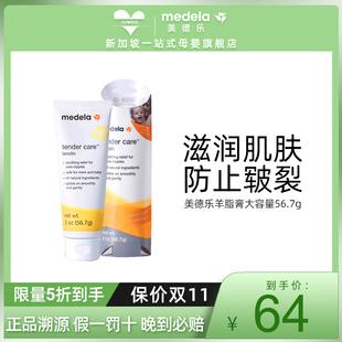 medela美德乐乳头膏羊脂膏美国进口孕妇哺乳乳头皲裂修复霜56.7g