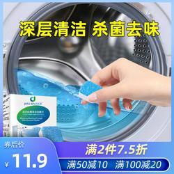 洗衣机槽清洗剂泡腾片全自动滚筒式消毒除菌泡腾清洁片去污渍神器