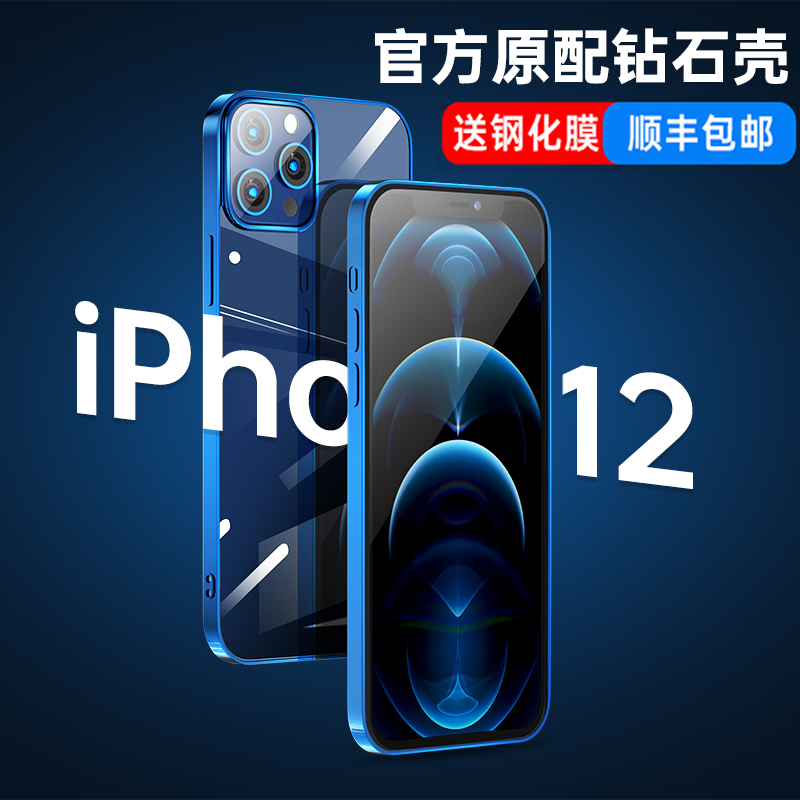 iPhone12手机壳苹果12ProMax玻璃12Pro透明Mini防摔Max超薄套保护镜头全包硬Por新款i硅胶网红ip女适用于十二