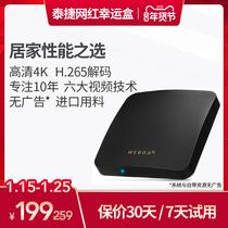 泰捷WEBOXWE30C电视盒子无线WIFI家用智能网络机顶盒高清播放器