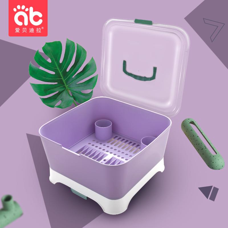 爱贝迪拉婴儿奶瓶收纳箱储存便携式大号宝宝餐具沥水防尘晾干架盒