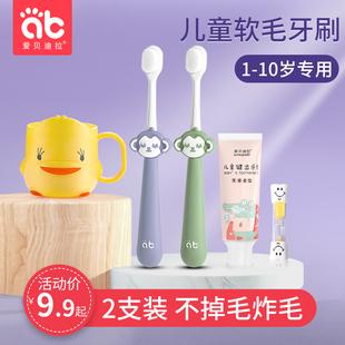 儿童牙刷软毛超细1-2-3-5-6岁以上婴幼儿乳牙一岁半宝宝牙膏套装图片