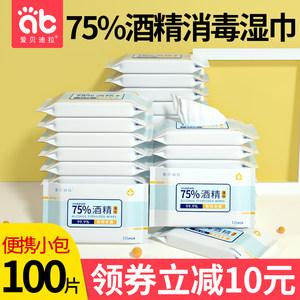 爱贝迪拉75度酒精消毒杀菌湿巾纸学生小包随身装便携式单独包装10