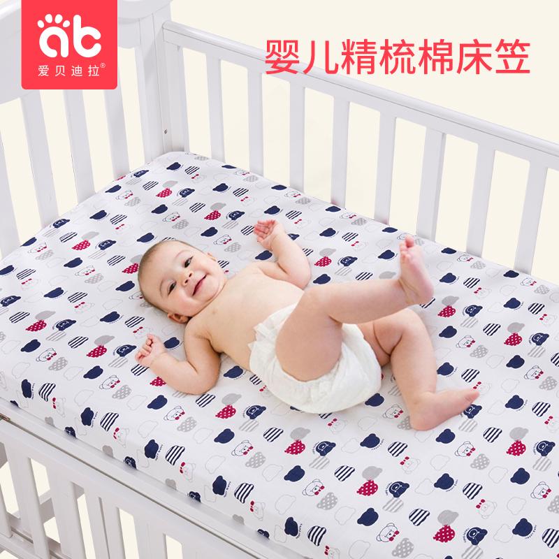 Новорожденных кровать статьи кровать для младенца лист хлопок кровать предприятия ребенок ребенок постельное покрывало детский сад матрас крышка