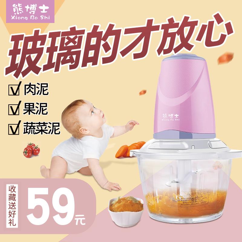 熊博士婴儿辅食机宝宝研磨器迷你榨汁料理多功能工具果泥研磨机