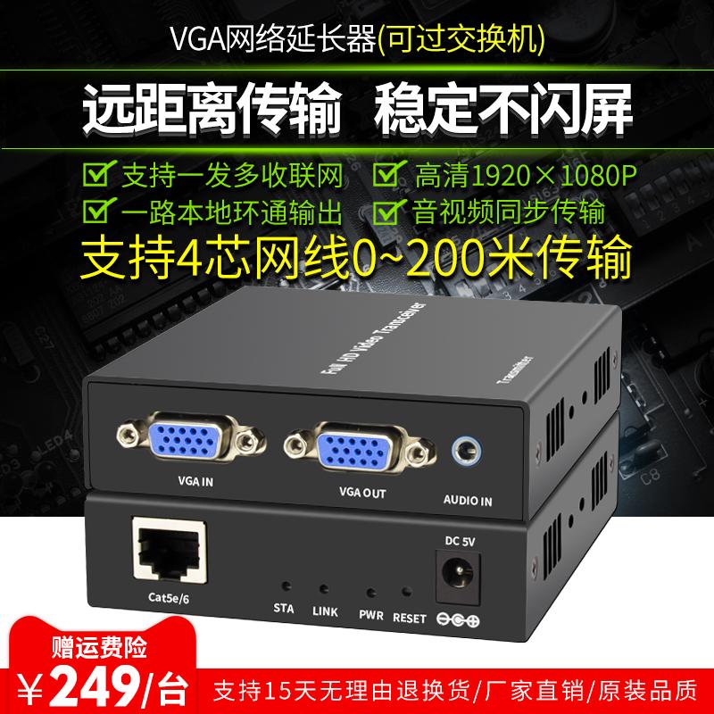阿卡斯 VGA网线网络延长器VGA转RJ45网口IP过交换机一对多拖200米