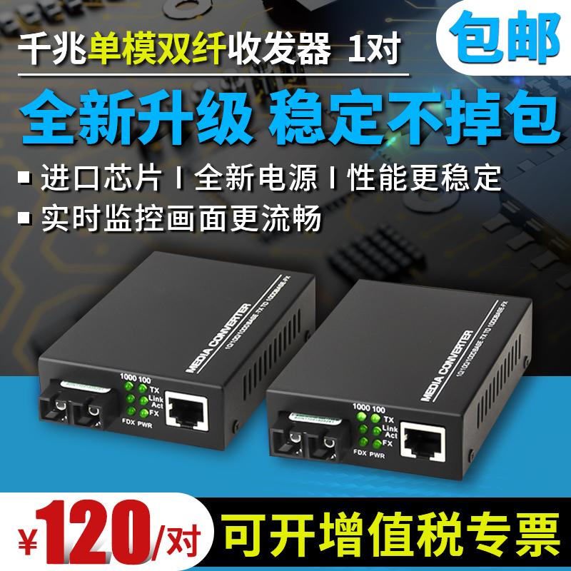千兆单模双纤光纤收发器一对 监控光钎延长器光电转换器兼容多模