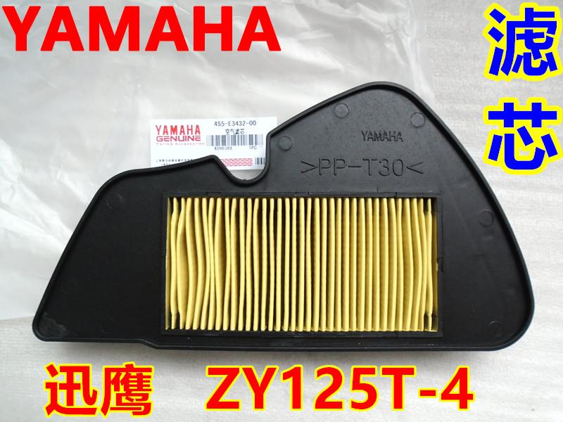 雅马哈踏板摩托车尚领125迅鹰ZY125T-4-4A-5-6空滤芯空气滤清器