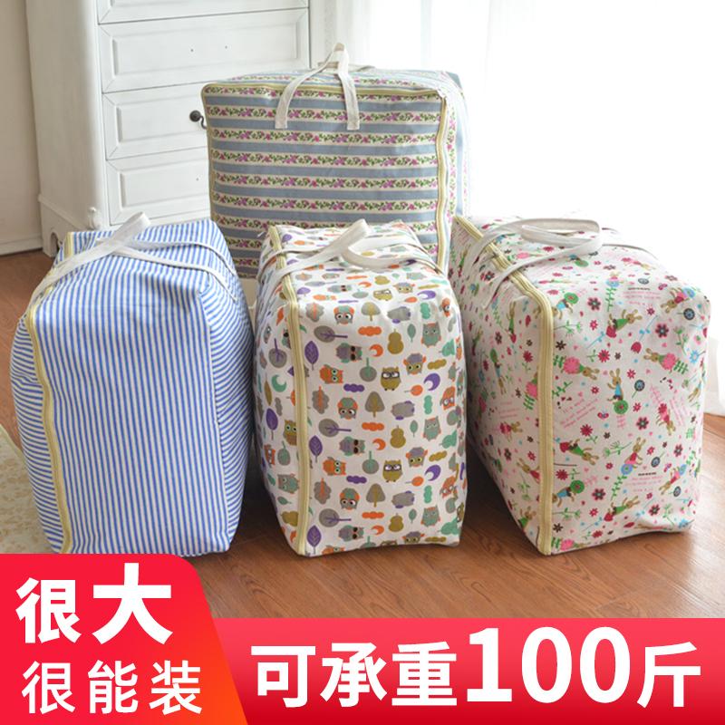 被子收納袋整理衣服棉被大袋子家用超大裝衣物防潮搬家行李打包袋