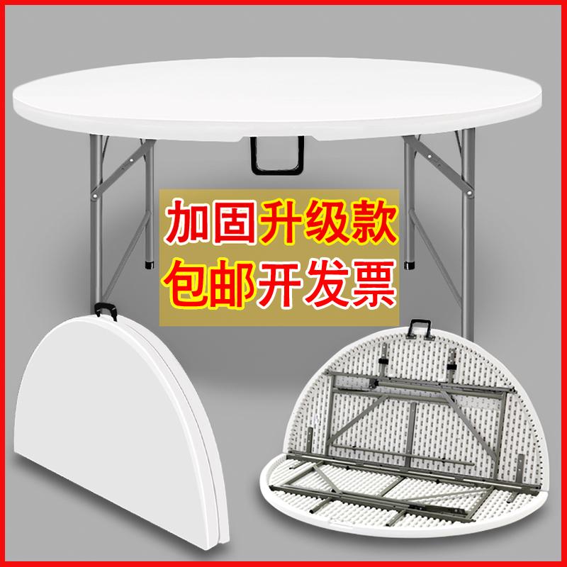折叠圆桌家用大圆桌面简易吃饭桌子