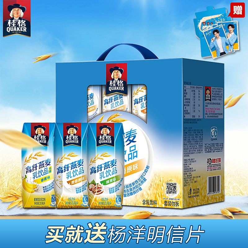 桂格高纖燕麥乳新西蘭低糖纖維乳飲料直飲早餐奶250ml^~12