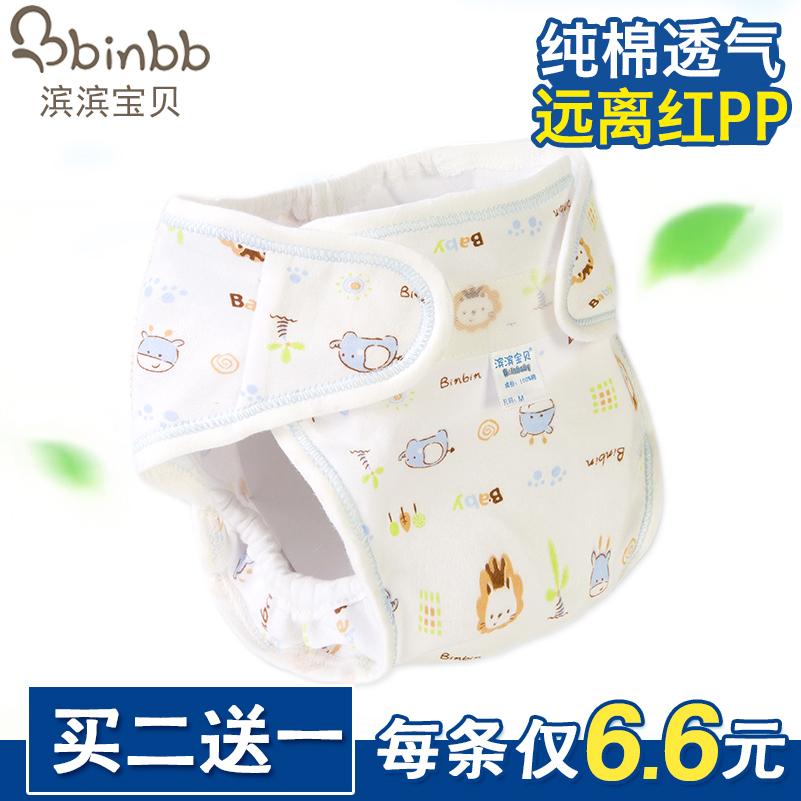 婴儿尿布裤纯棉宝宝尿布兜夏透气可洗训练裤新生儿防水防漏隔尿裤