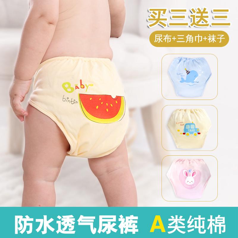 婴儿尿布裤纯棉防水宝宝尿布兜防漏透气新生儿隔尿裤可洗尿片固定