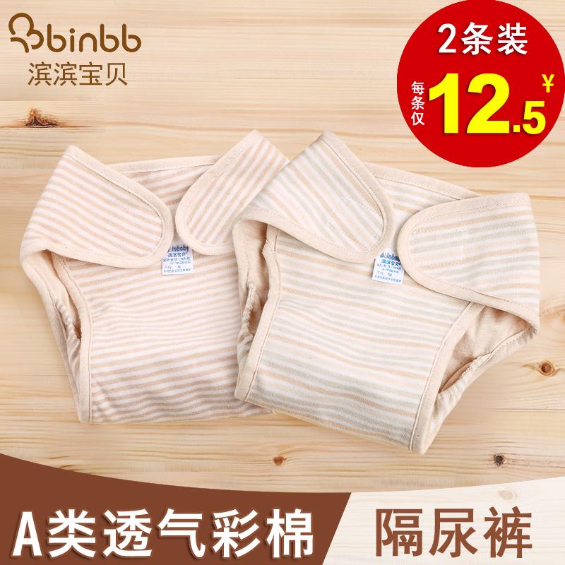 婴儿尿布裤防漏裤宝宝固定尿布兜纯棉防水透气新生儿隔尿裤布尿裤
