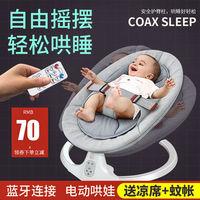 哄娃睡神器嬰兒自動搖搖椅安撫椅寶寶電動搖籃躺椅新生兒童搖搖床