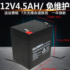 ALLWAYS12V4.5AH铅酸免维护蓄电池UPS电源音箱电子秤玩具车通用图片