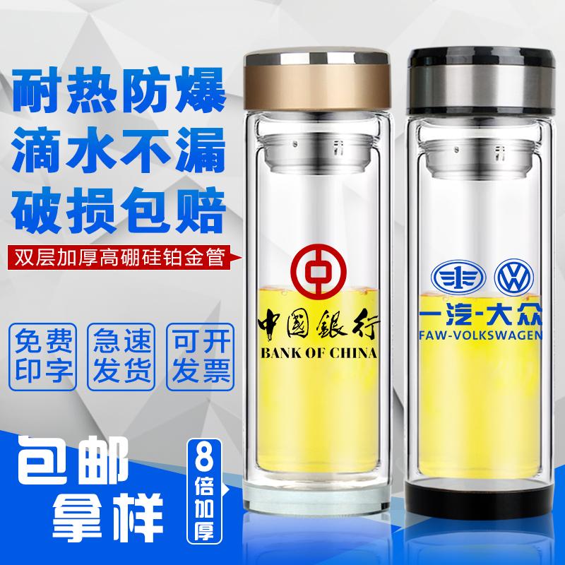 双层玻璃杯定制logo加厚广告杯标志印字促销礼品杯定做赠品杯子