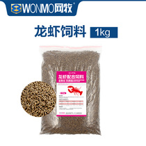 NET pastoral aquatic crayfish feed shrimp feed shrimp Crab feed shell shrimp drug lobster with aquatic feed