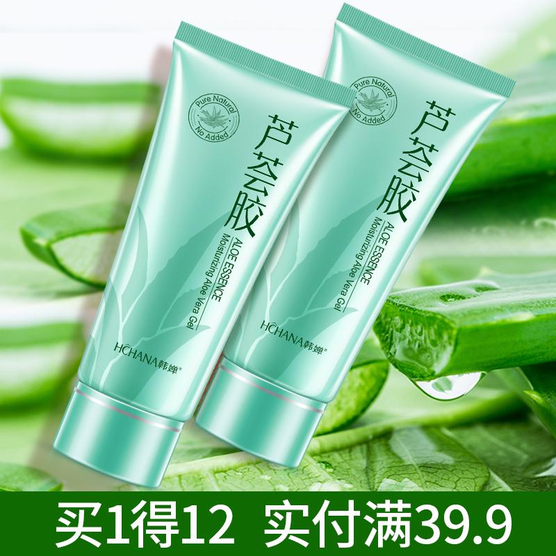 3支|韩婵芦荟胶淡化印补水保湿收缩毛孔晒后女男正品自然修复图片