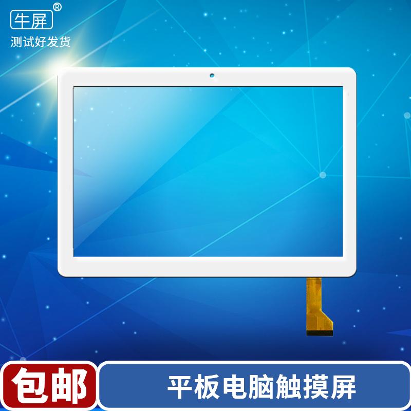 牛屏gy-10016b-01外屏平板手写屏幕