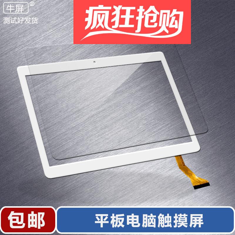 牛屏CH/DH-1096A1-PG-FPC276-V02触摸屏外屏平板电脑手写电容屏幕