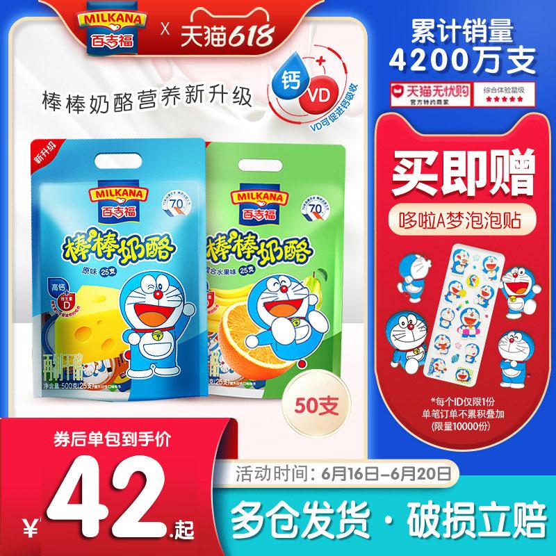 百吉福棒棒奶酪棒50支500gx2儿童高钙营养休闲零食水果冰淇淋原味
