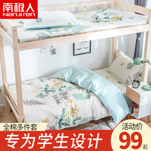 Antarctic cotton dormitory three-piece college dormitory with single 0.9m/1.2m bed sheet