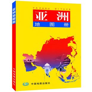 亚洲交通旅游地图册幅城市平面地图66幅45人口地形交通地图分国图东南亚新版亚洲地图册