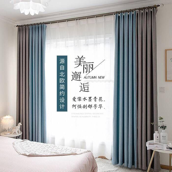 窗帘成品 简约现代遮光隔热卧室客厅加厚布帘北欧ins网红风窗纱帘