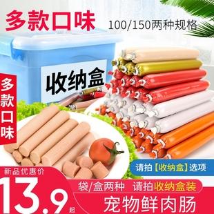 狗狗零食150支整箱犬猫火腿肠泰迪吃的训奖励补钙宠物香肠大礼包品牌