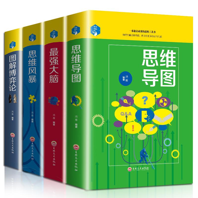 思维导图 图解博弈论 最强大脑 思维风暴 全4册 逻辑思维 简单的逻辑学导论成人学生 简易入门训练记忆书籍