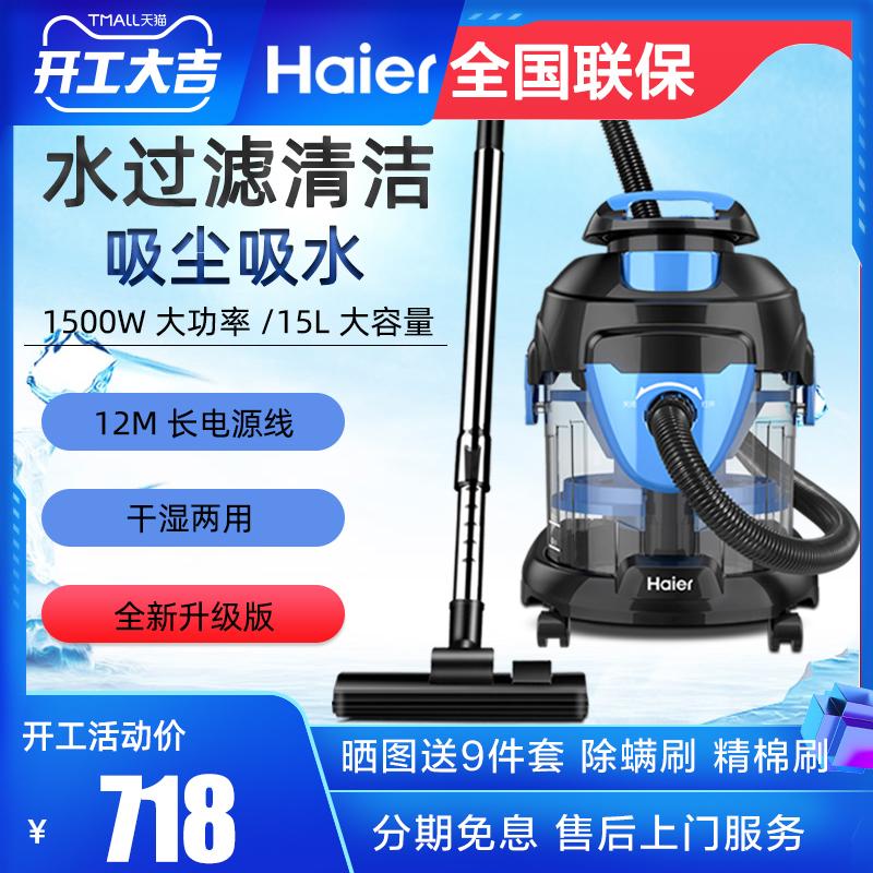海尔水过滤家用大吸力强力吸尘器