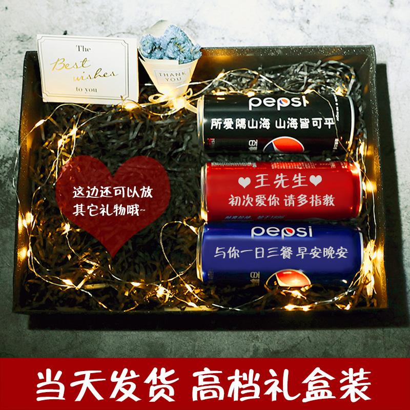 可乐定制易拉罐实用六一儿童节礼物表白生日礼物女刻字送男友老公图片