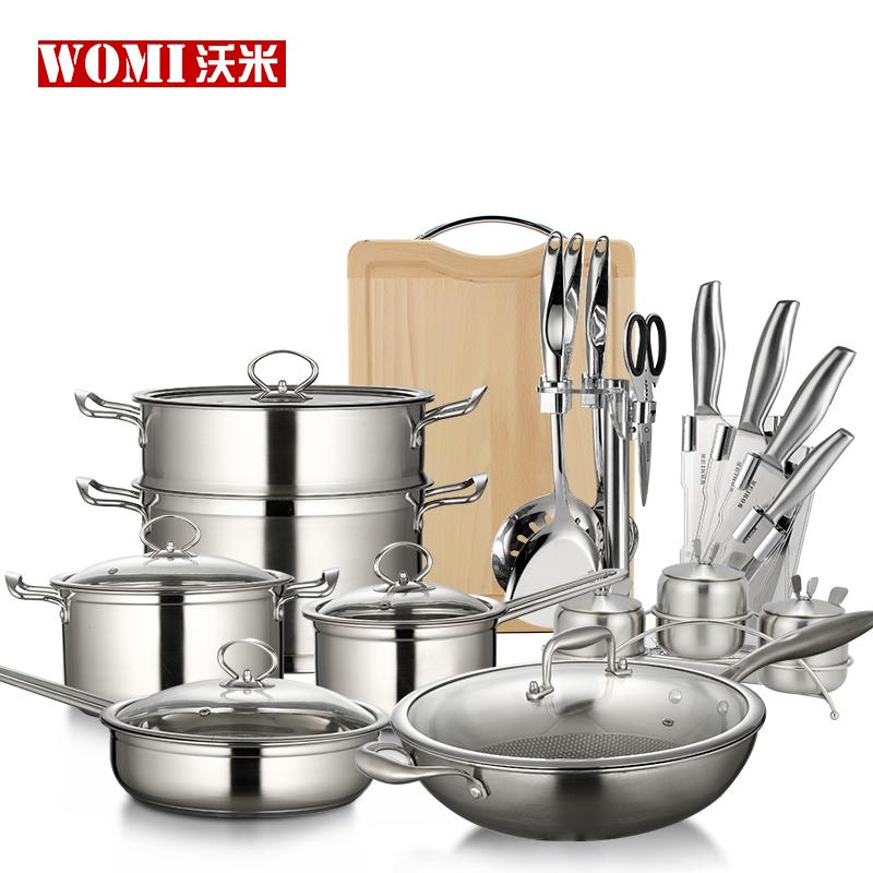 沃米鍋具套裝 不鏽鋼廚具烹飪用具三件套 炒鍋套裝炊具電磁爐