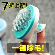 狗狗毛梳子猫咪宠物专用梳毛刷去浮毛神器泰迪针梳猫毛清理器用品