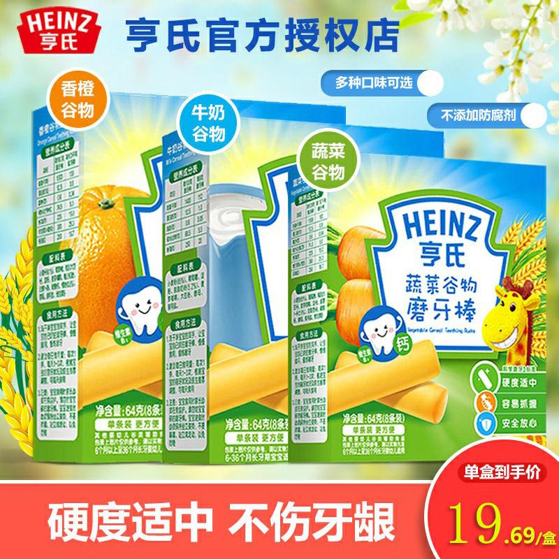 亨氏Heinz香橙谷物磨牙棒64g磨牙棒宝宝婴儿饼干宝宝零食蔬菜牛奶