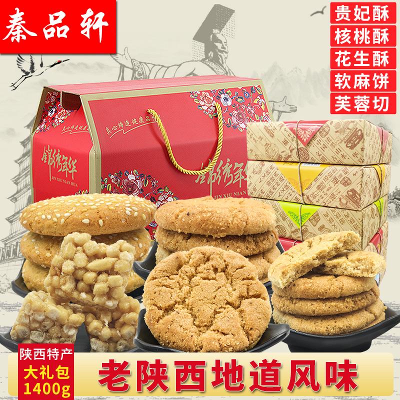陕西特产大礼包 西安美食小吃传统糕点贵妃酥 好吃的地方特色零食