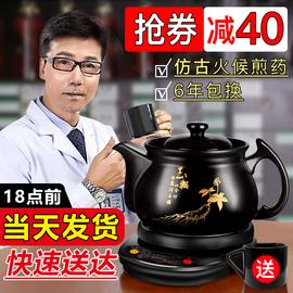 壶福全自动分体煎药壶中药壶家用陶瓷煎中医砂锅电中熬药罐煲机煮