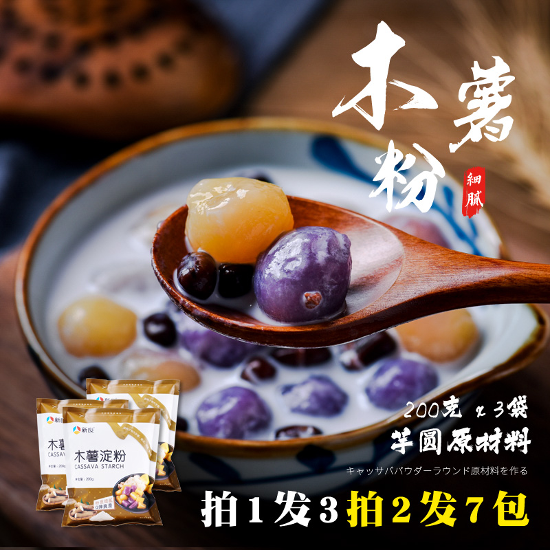 新良木薯粉3包(共600g)芋圆粉手工自制珍珠淀粉原料木暑钵仔糕做