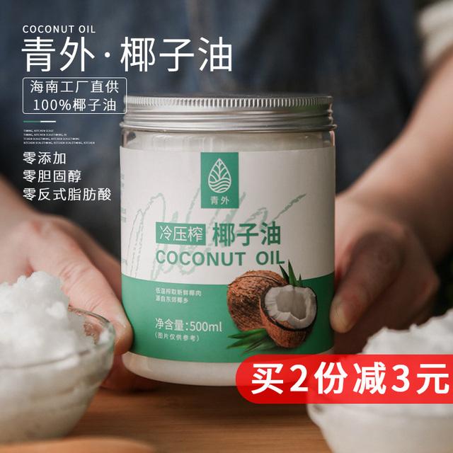 青外海南椰子油500ml食用冷榨初榨油生酮炒菜烘焙椰油护肤护发纯