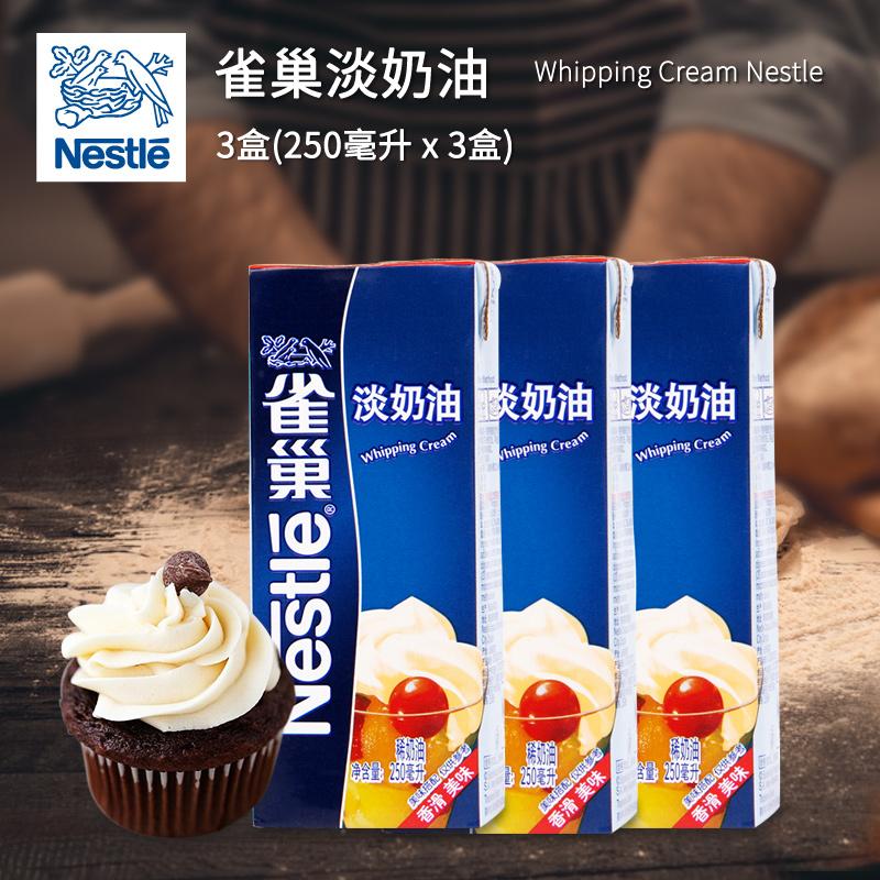 雀巢淡奶油250ml*3盒装 动物性鲜奶油做蛋糕蛋挞稀烘焙原料蛋裱花