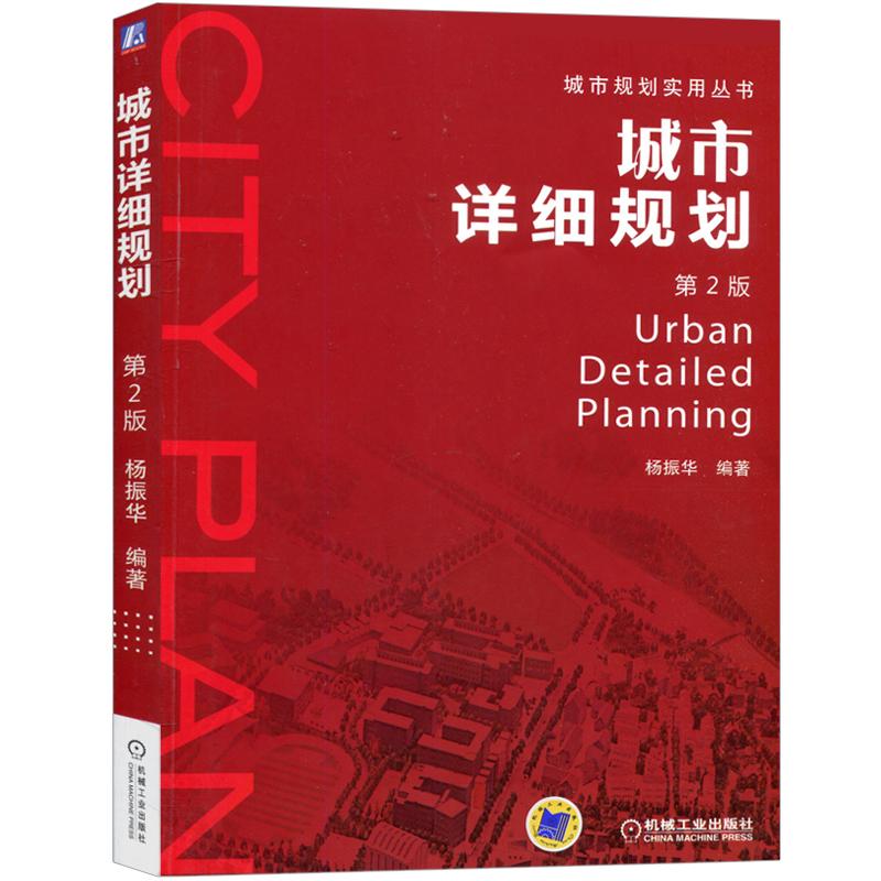 城市详细规划设计